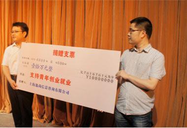 公司捐助国内青年创业基金10万元