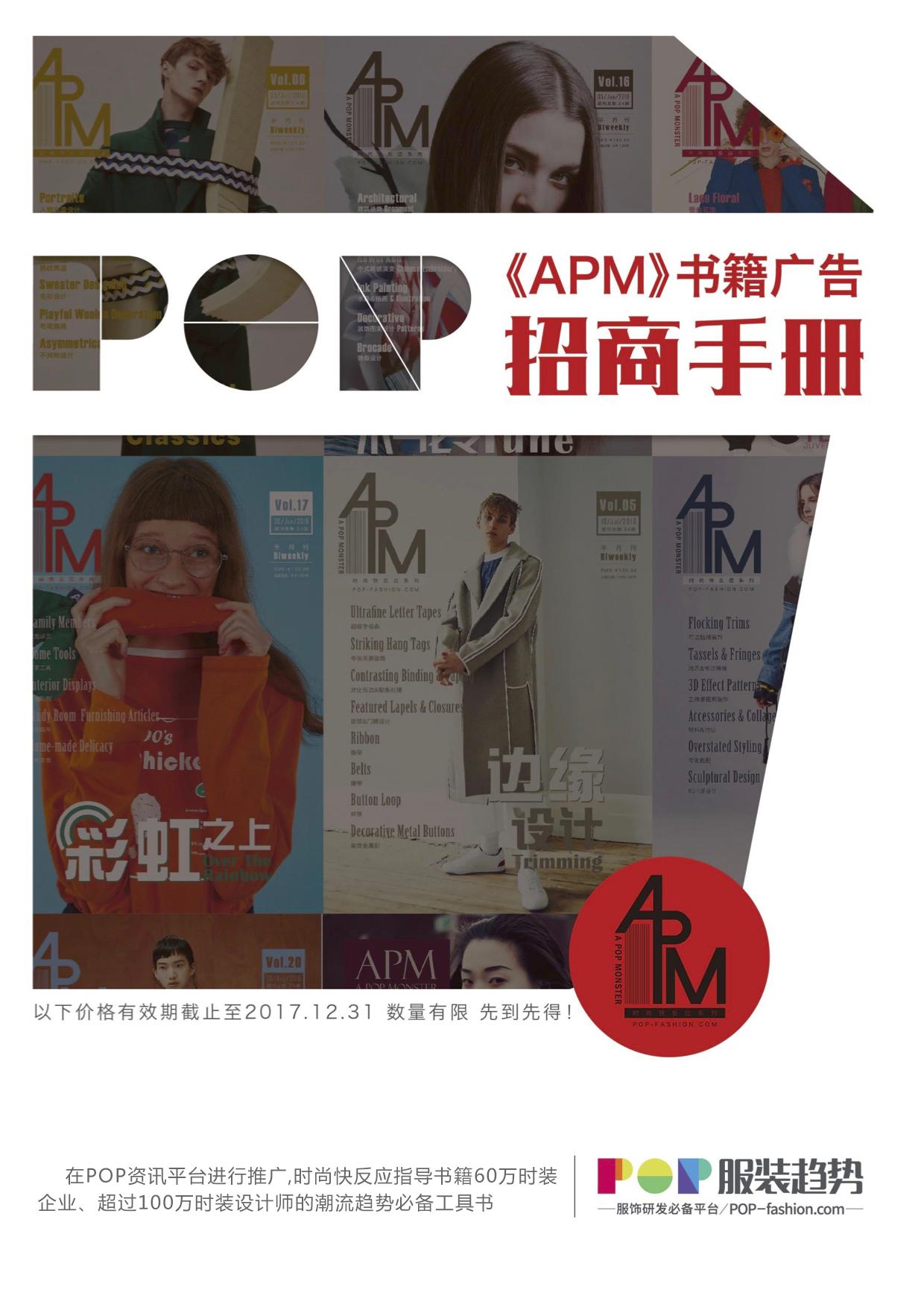 《APM》书籍广告